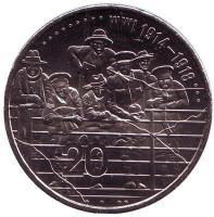 Первая мировая война 1914-1918 гг. Монета 20 центов. 2015 год, Австралия.