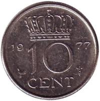 Монета 10 центов. 1977 год, Нидерланды.