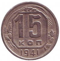 Монета 15 копеек. 1941 год, СССР.