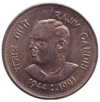 """Смерть Раджива Ганди. Монета 1 рупия, 1991 год, Индия. (""""♦"""" - Бомбей)"""