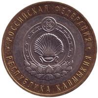 Республика Калмыкия, серия Российская Федерация (ММД). 10 рублей, 2009 год, Россия.