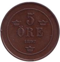 Монета 5 эре. 1897 год, Швеция.
