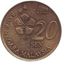 Монета 20 сен. 2012 год, Малайзия.
