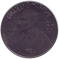 Гульельмо Маркони. Монета 100 лир. 1984 год, Сан-Марино.