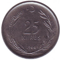 Монета 25 курушей. 1966 год, Турция.