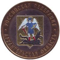 Архангельская область, серия Российская Федерация. Монета 10 рублей, 2007 год, Россия. (цветная)