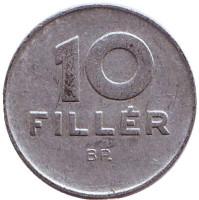 Монета 10 филлеров. 1977 год, Венгрия.