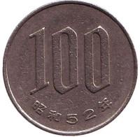 Монета 100 йен. 1977 год, Япония.