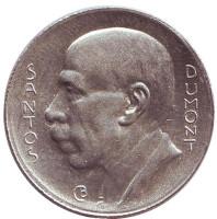 Альберто Сантос-Дюмон. Монета 5000 рейсов. 1937 год, Бразилия.