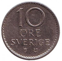 Монета 10 эре. 1962 год, Швеция.