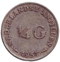 Монета 1/4 гульдена. 1957 год, Нидерландские Антильские острова.