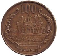 Руины крепости Уманита. Монета 100 гуарани. 1996 год, Парагвай. Из обращения.