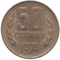 Монета 50 стотинок. 1974 год, Болгария.