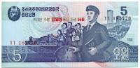 95-летие Ким Ир Сена. Банкнота 5 вон. 2007 год, Северная Корея.