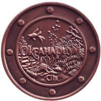 Океанариум. Подводный мир. Сувенирный жетон, Санкт-Петербург.
