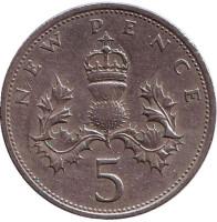 Монета 5 новых пенсов. 1968 год, Великобритания.