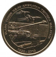 80 лет Вооружённым силам Малайзии. Монета 1 ринггит. 2013 год, Малайзия.