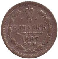 Монета 5 копеек. 1897 год, Российская империя.