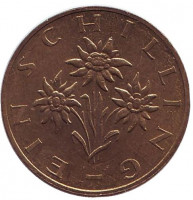 Эдельвейс. Монета 1 шиллинг. 1997 год, Австрия.