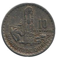 Монолит Куирикуа. Монета 10 сентаво. 1974 год, Гватемала.