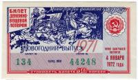 Денежно-вещевая лотерея. Лотерейный билет. 1971 год. (Новогодний выпуск).