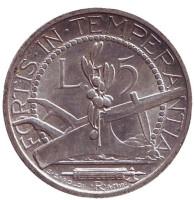 Монета 5 лир. 1938 год, Сан-Марино.