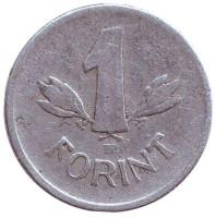 Монета 1 форинт. 1950 год, Венгрия.