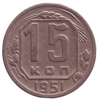 Монета 15 копеек. 1951 год, СССР.