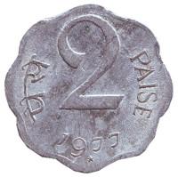 "Монета 2 пайса. 1977 год, Индия. (""*"" - Хайдарабад)"