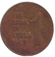 Монета 1 вона. 1967 год, Южная Корея.