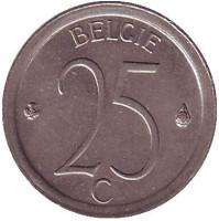 25 сантимов. 1973 год, Бельгия. (Belgie)