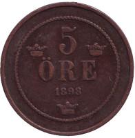 Монета 5 эре. 1898 год, Швеция.