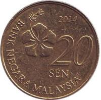 Монета 20 сен. 2014 год, Малайзия.