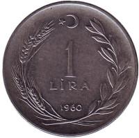 Монета 1 лира. 1960 год, Турция.