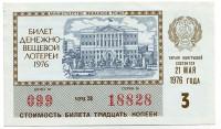 Денежно-вещевая лотерея. Лотерейный билет. 1976 год. (Выпуск 3).
