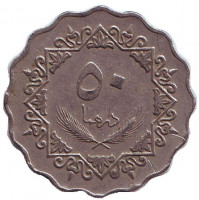 Монета 50 пиастров. 1975 год, Египет.