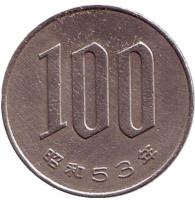 Монета 100 йен. 1978 год, Япония.
