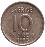 Монета 10 эре. 1953 год. Швеция.
