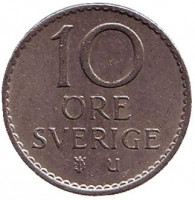 Монета 10 эре. 1963 год, Швеция.