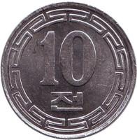 Монета 10 чон. 1959 год, Северная Корея. (Без звезды на реверсе)