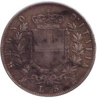 Король Виктор Эммануил II. Монета 5 лир. 1875 год (M), Италия.
