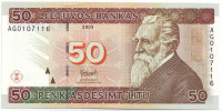 Йонас Басанавичюс. Банкнота 50 литов. 2003 год, Литва.