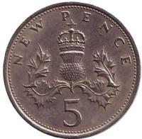 Монета 5 новых пенсов. 1970 год, Великобритания.