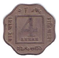 Монета 4 анны. 1920 год, Индия. (Без отметки монетного двора)