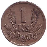 Монета 1 крона. 1945 год, Словакия.