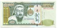 Банкнота 500 тугриков. 2016 год, Монголия.