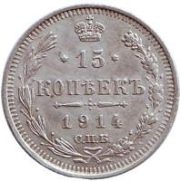 Монета 15 копеек. 1914 год, Российская империя.