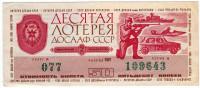 ДОСААФ СССР. 10-я Автомотолотерея. Лотерейный билет. 1975 год. (Выпуск 2)