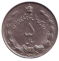 50 лет династии Пехлеви. Монета 5 риалов. 1976 год, Иран.