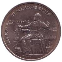 150 лет со дня рождения П.И. Чайковского. Монета 1 рубль, 1990 год, СССР.